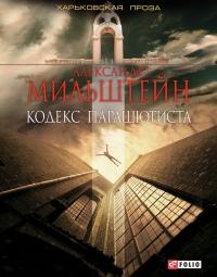 Кодекс парашютиста Мильштейн