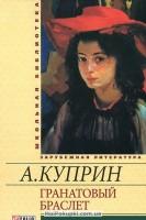Куприн И. - Гранатовый браслет обложка книги