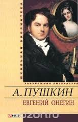 Евгений Онегин.Стихотворения Пушкин А.