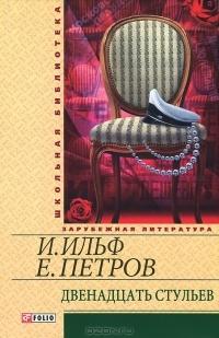 Двенадцать стульев Ильф, Петров