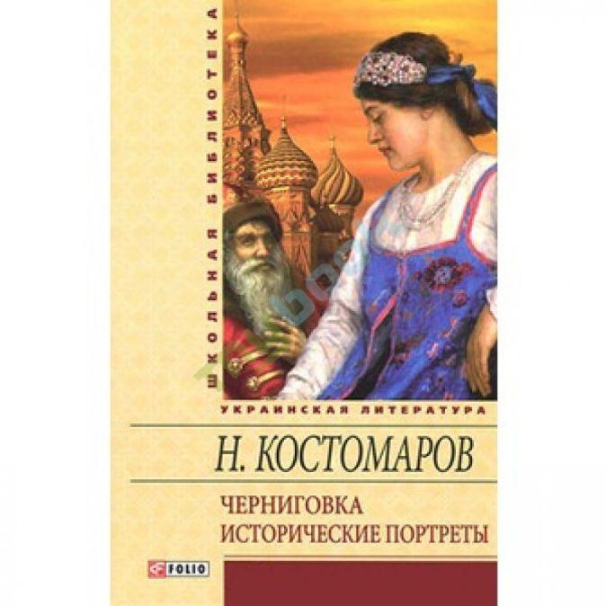 Костомаров - Черниговка Исторические портреты обложка книги