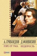 Грибоедов, Фонвизин - Горе от ума. Недоросль обложка книги