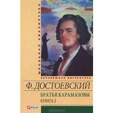 Достоевский Ф. - Братья Карамазовы т.2 обложка книги