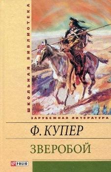 Купер - Зверобой обложка книги