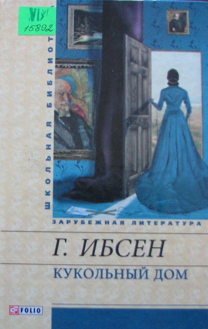 Ибсен - Кукольный дом обложка книги