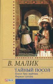 Малик - Тайный посол (Посол Урус-шайтана Фирман султана) книга 1,2 обложка книги