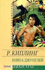 Книга джунглей Киплинг