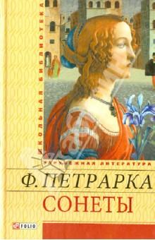 Сонеты Петрарка
