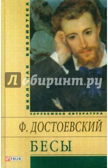 Бесы Достоевский Ф.