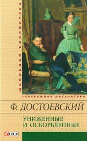 Достоевский Ф. - Униженные и оскорбленные обложка книги