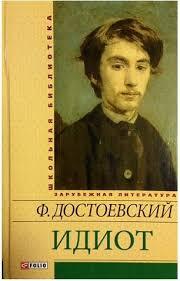 Достоевский Ф. - Идиот обложка книги