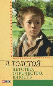 Толстой Л. - Детство. Отрочество. Юность обложка книги