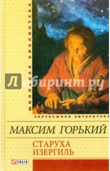 Горький - Старуха Изергиль обложка книги