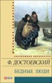 Бедные люди Достоевский Ф.