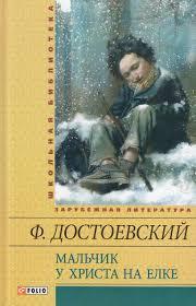 Достоевский Ф. - Мальчик у Христа на ёлке обложка книги