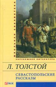 Толстой Л. - Севастопольские рассказы обложка книги
