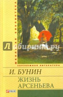 Бунин И. - Жизнь Арсеньева обложка книги