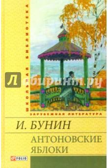 Бунин И. - Антоновские яблоки обложка книги