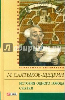 История одного города. Сказки Салтыков-Щедрин М.Е.