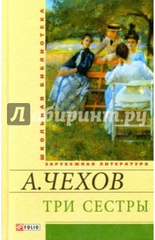 Чехов А. - Три сестры обложка книги