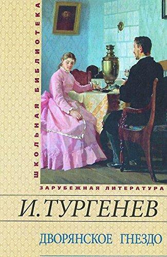 Тургенев И. - Дворянское гнездо обложка книги
