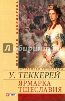 Теккерей - Ярмарка тщеславия обложка книги