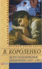 Дети подземелья. Дневники (1917-1921) Короленко В.