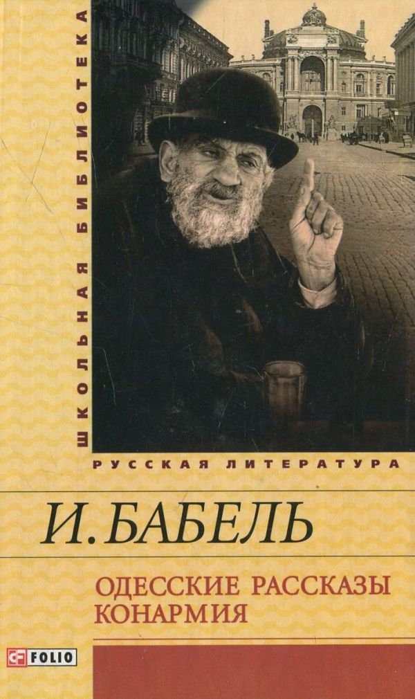 Одесские рассказы. Конармия Бабель