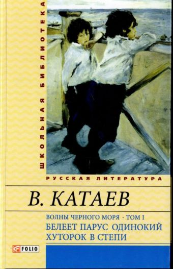 Волны Черного моря Т1. Белеет парус одинокий. Хуторок в степи Катаев В.