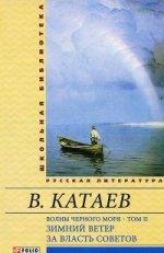Катаев В. - Волны Черного моря Т2. Зимний ветер За власть Советов обложка книги
