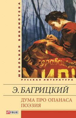 Багрицкий Э. - Дума про Опанаса. Поэзия обложка книги