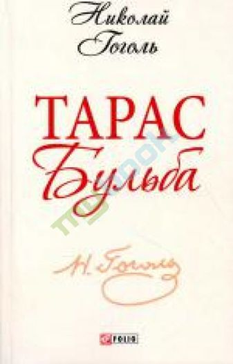 Гоголь Н. - Тарас Бульба обложка книги