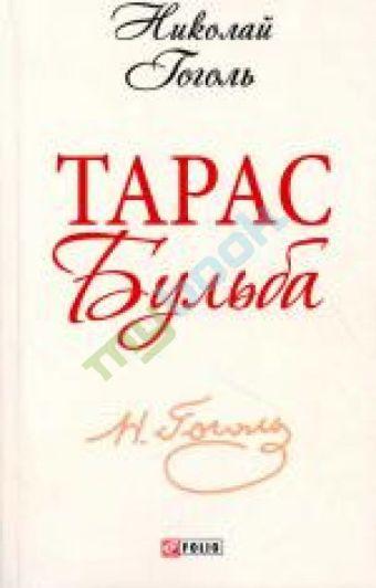 Тарас Бульба Гоголь Н.