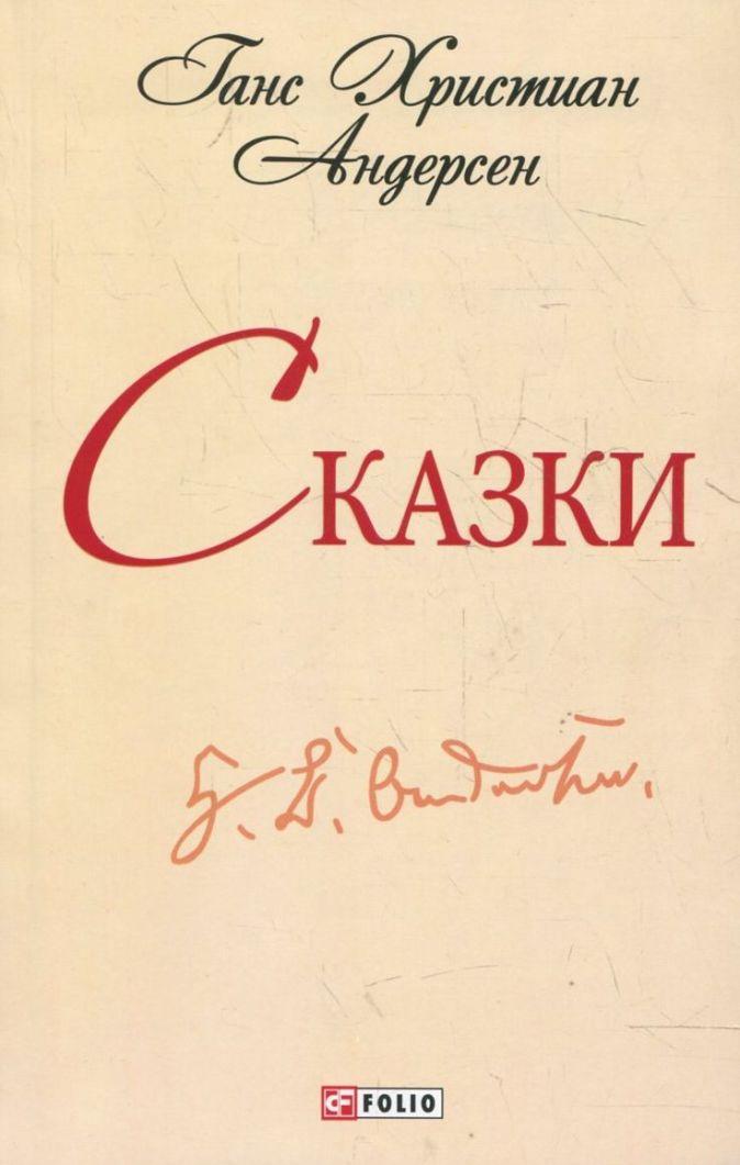 Андерсен - Сказки обложка книги