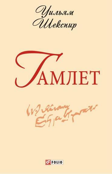 Гамлет( Шекспир