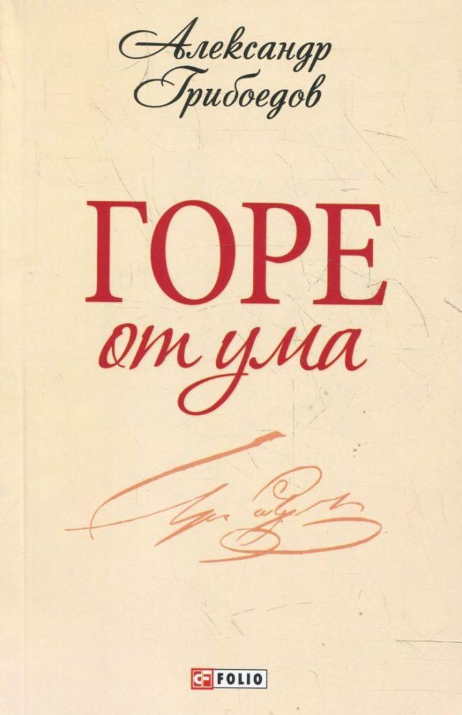 Грибоедов - Горе от ума обложка книги