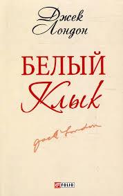 Лондон - Белый клык обложка книги