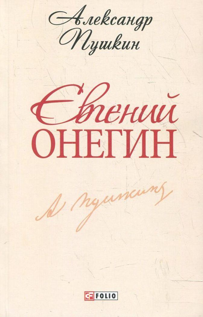 Пушкин - Евгений Онегин обложка книги