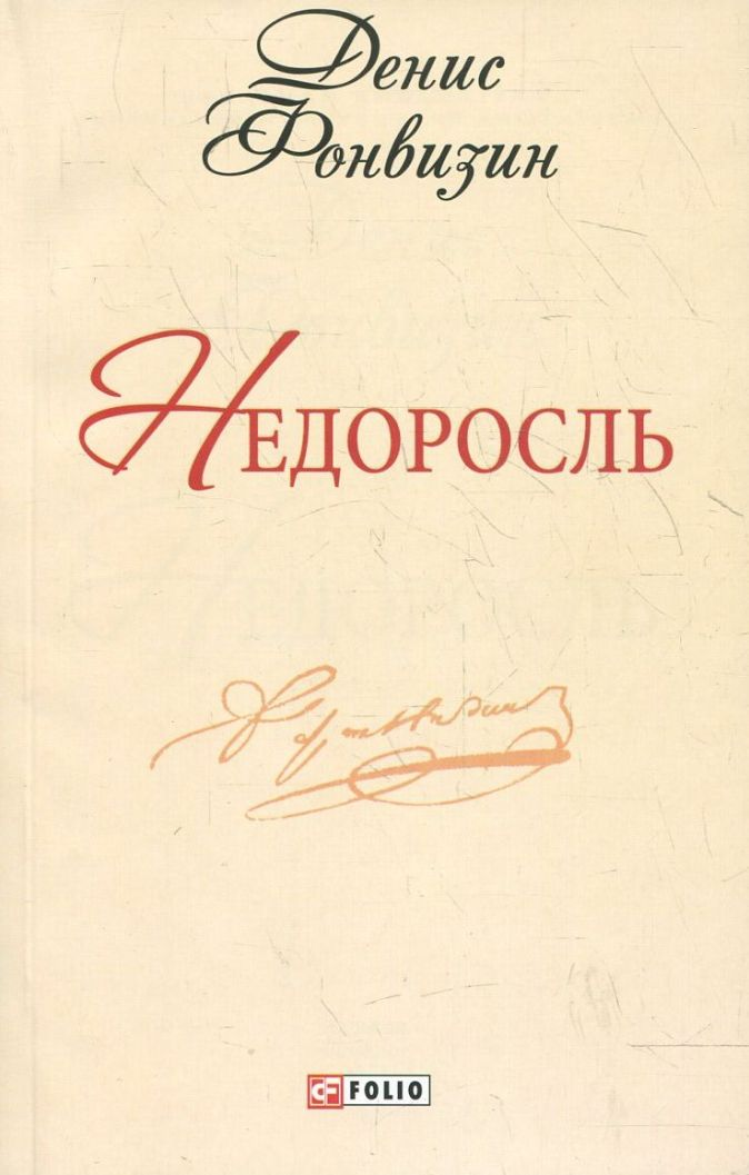 Фонвизин - Недоросль обложка книги