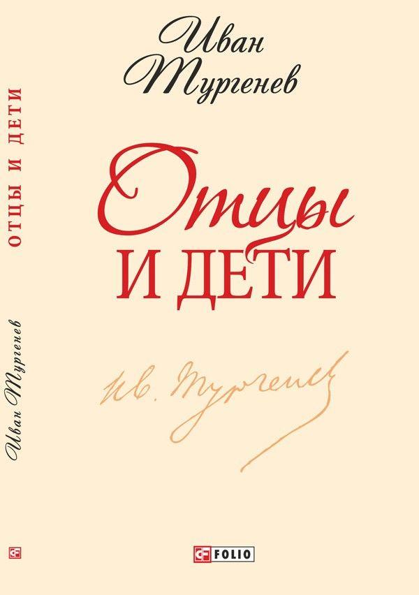 Отцы и дети Тургенев И.