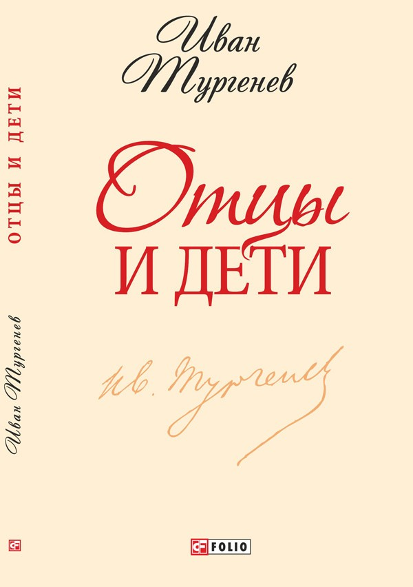 Тургенев И. - Отцы и дети обложка книги