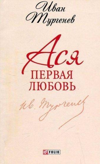 Ася. Первая любовь Тургенев И.
