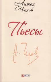 Чехов А. - Пьесы обложка книги