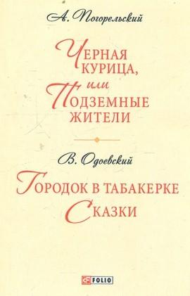 Погорєльський. Одоевский - Черная курица. Городок в табакерке обложка книги