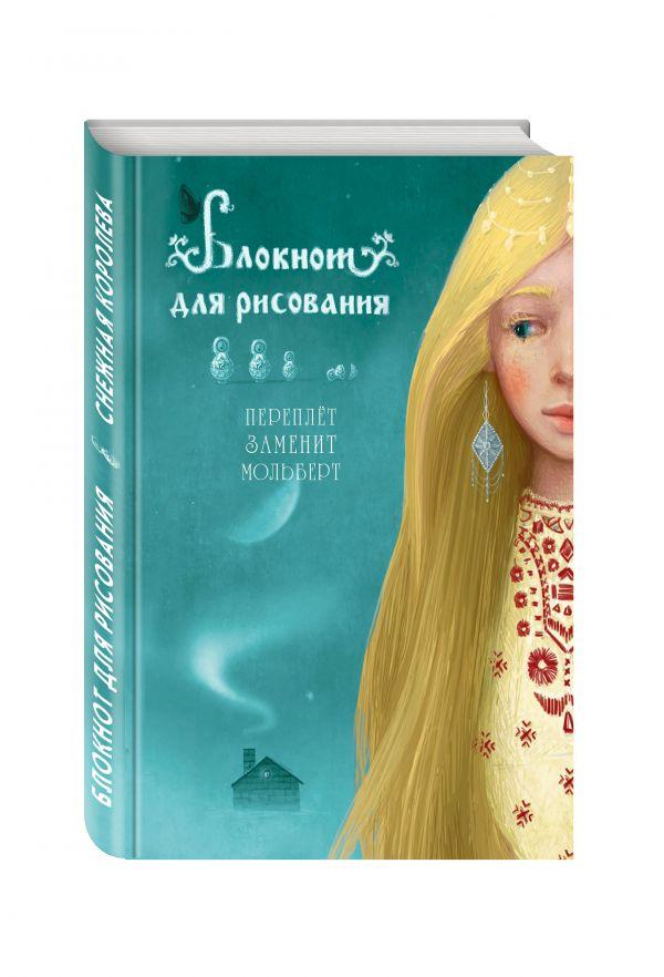 """Блокнот для рисования """"Снежная королева"""" (А5)"""
