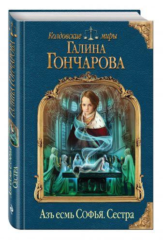 Галина Гончарова - Азъ есмь Софья. Сестра обложка книги