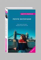 Мендельсон Ш. - Почти англичане' обложка книги