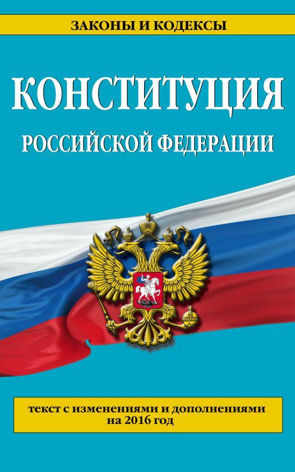 Конституция Российской Федерации: с изм. на 2016 г.