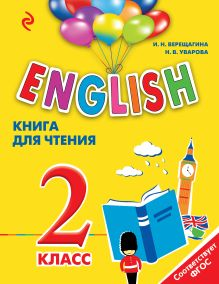 ENGLISH. 2 класс. Книга для чтения