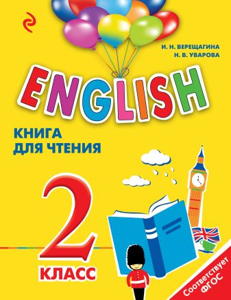 И.Н. Верещагина, Н.В. Уварова - ENGLISH. 2 класс. Книга для чтения обложка книги